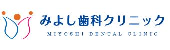 みよし歯科クリニックロゴ